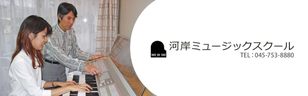 横浜市の音楽教室「河岸ミュージックスクール」